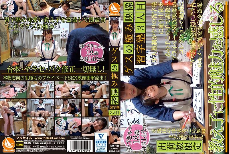 CMI-104 Hoshino Yuzuki 18 Years Old - 1080HD