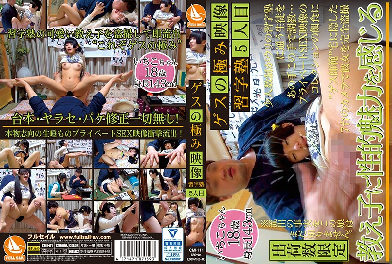 CMI-111 Aoi Ichigo Private School 18 Years Old - 1080HD