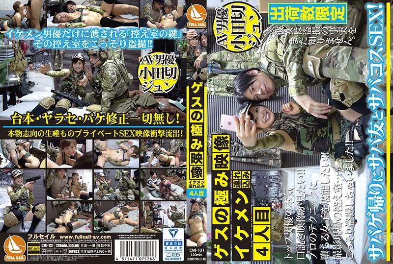 CMI-131 Akiyoshi Kanon Extreme Twinking - 1080HD