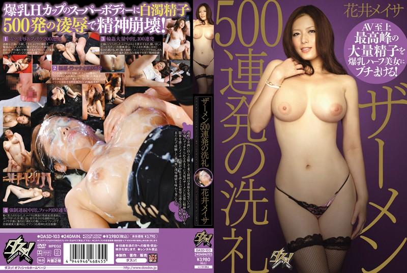 DASD-103 Meisa Hanai Barrage Baptism 500 Semen - 1080HD