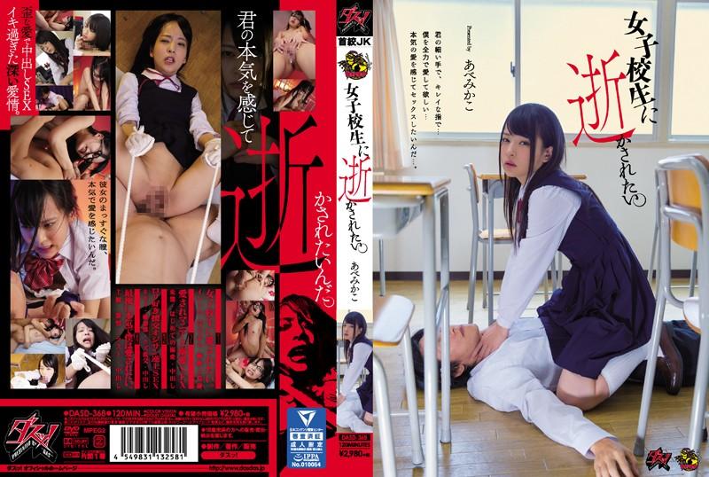 DASD-368 Abe Mikako Squid To School Girls - 1080HD