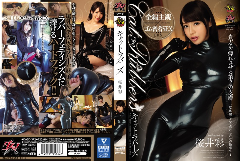 DASD-372 Cat Lovers Aya Sakurai - 1080HD