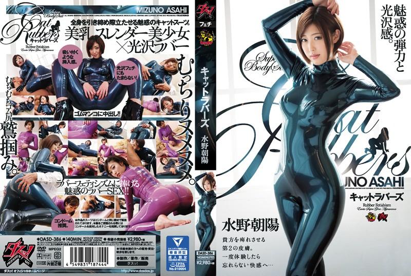 DASD-386 Mizuno Asahi Cat Lovers - 1080HD