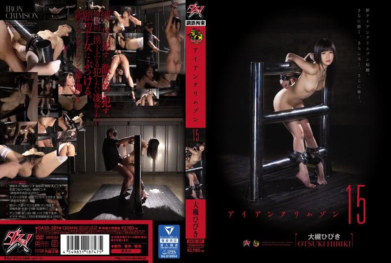 DASD-389 Otsuki Hibiki Iron Crimson 15 - 1080HD