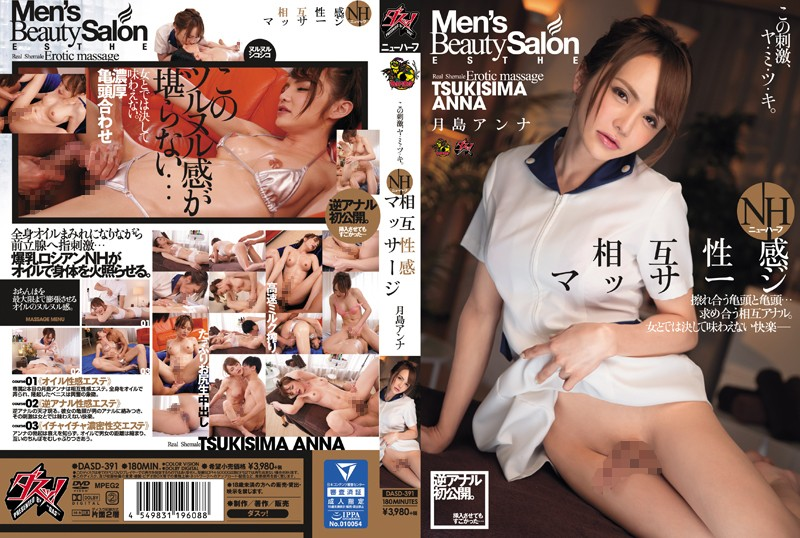 DASD-391 Tsukishima Anna Reciprocity Massage - 1080HD
