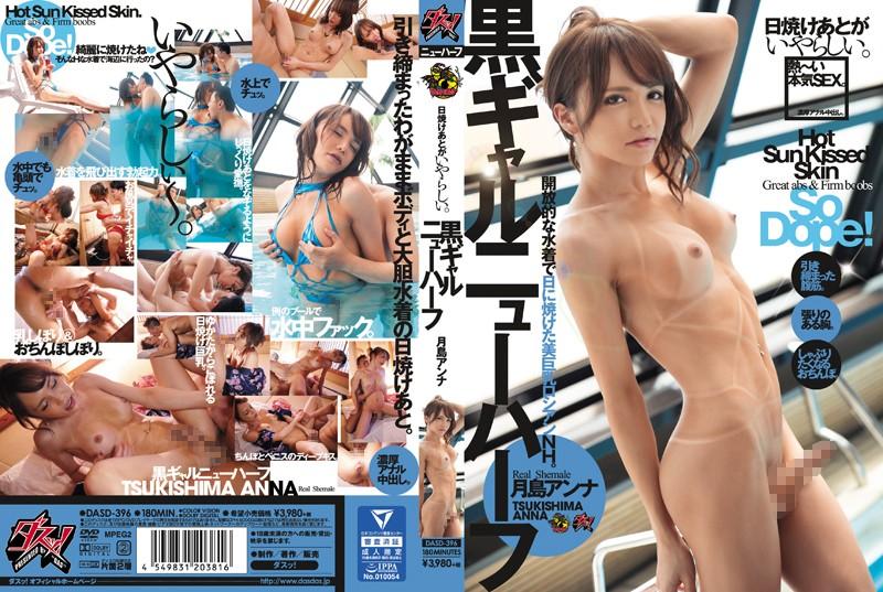 DASD-396 Tsukishima Anna Obnoxious Shemale - 1080HD