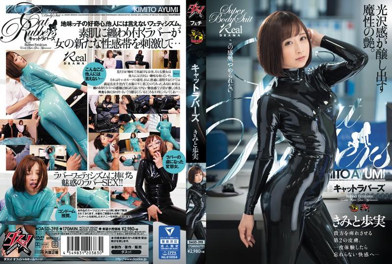 DASD-398 Kimito Ayumi Cat Lovers - 1080HD