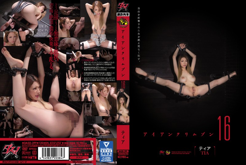 DASD-399 TIA Iron Crimson - 1080HD
