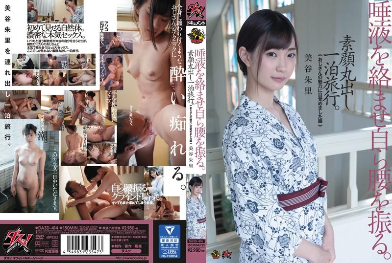 DASD-414 Mitani Akari Rolling Overnight Trip - 1080HD