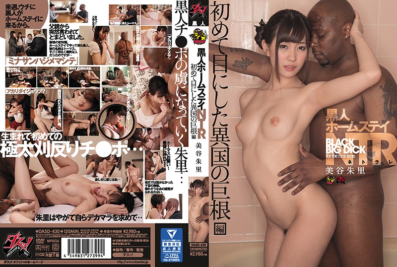 DASD-430 Mitani Akari NTR Black Man First Time - 1080HD