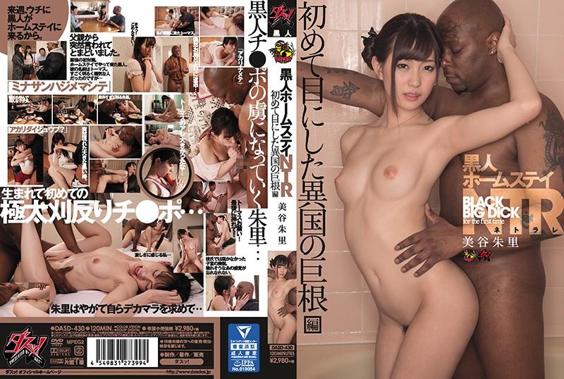 DASD-430 Mitani Akari NTR Black Man First Time - 1080HD