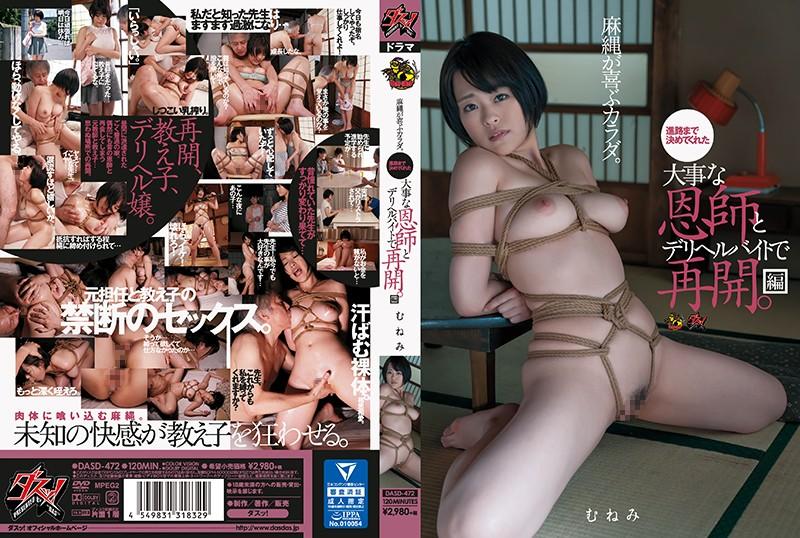 DASD-472 Takano Shizuka Important Teacher - 1080HD