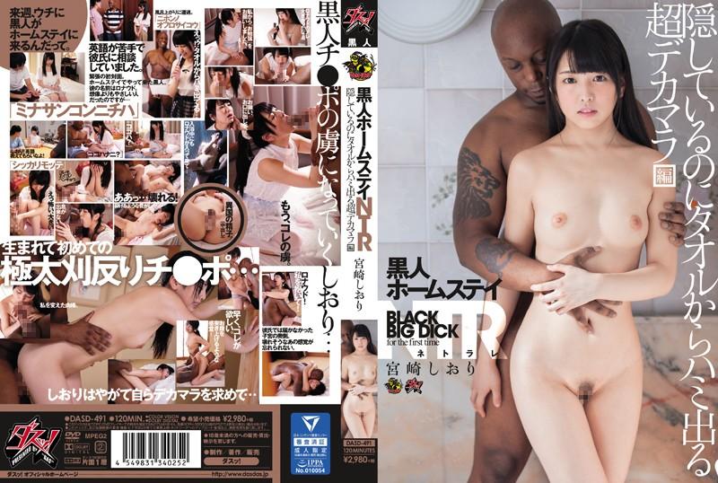DASD-491 Miyazaki Shiori Black Homestay NTR - 1080HD