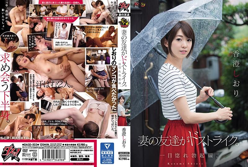 DASD-503 Kagami Shiori Wife's Friend Strikes Away - 1080HD