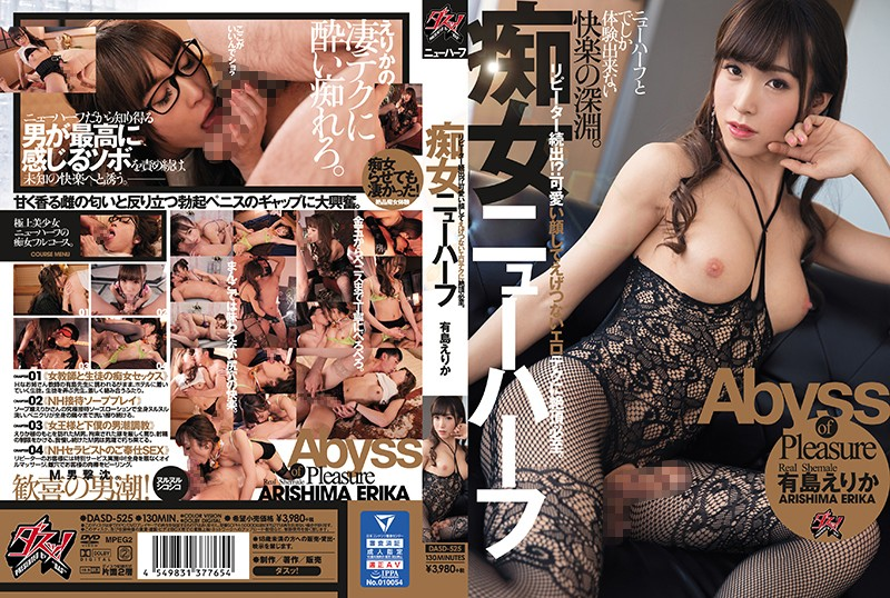 DASD-525 Arishima Erika Transsexual Repeater - 1080HD
