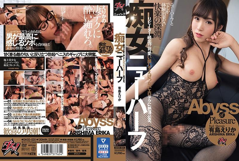 DASD-525 Arishima Erika Transsexual Repeater - 1080HD