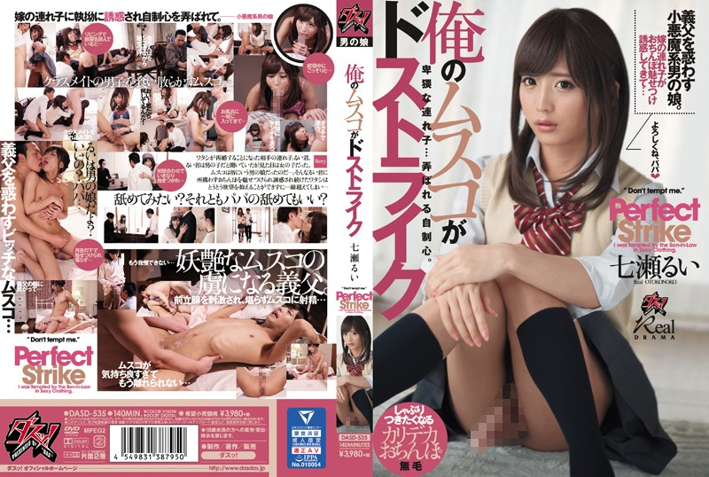 DASD-535 My Musco Do Strike Strike Rui Nanase - 1080HD
