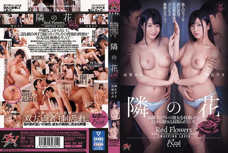 DASD-553 Misaki Azusa Takanashi Yua Cuckold - 1080HD