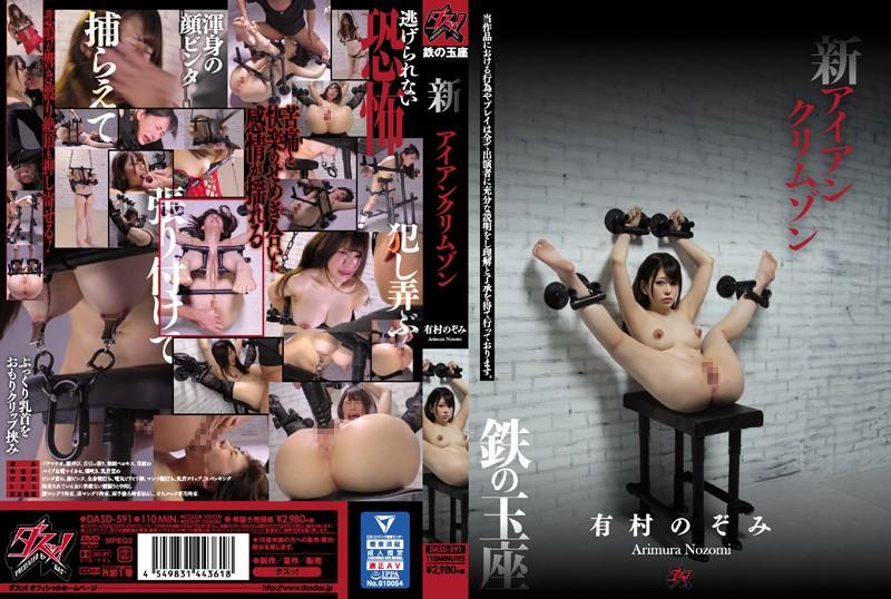 DASD-591 Arimura Nozomi Crimson Iron Throne - 1080HD