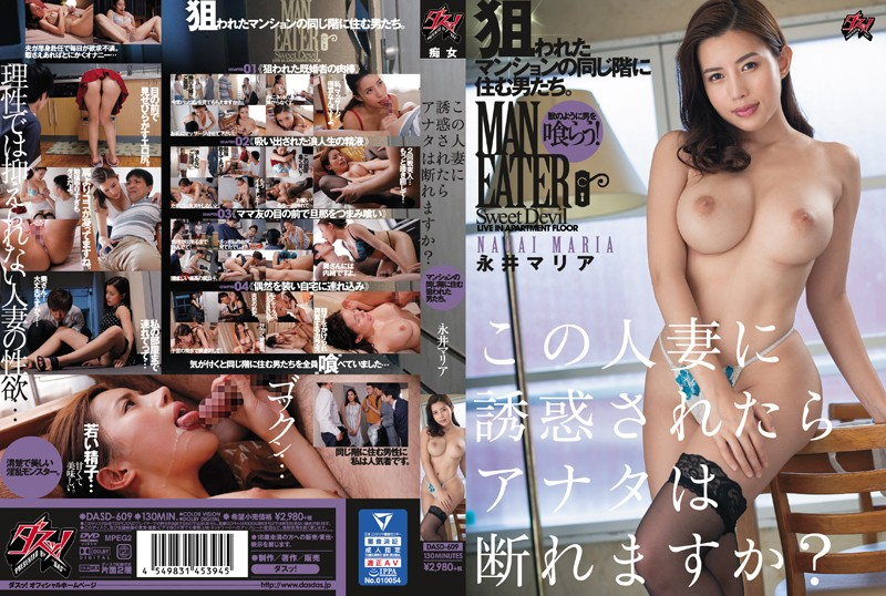 DASD-609 Kashiwagi Kurumi Married Woman - 1080HD