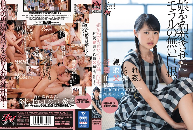 DASD-618 Himeno Kotome Uncle Incest - 1080HD
