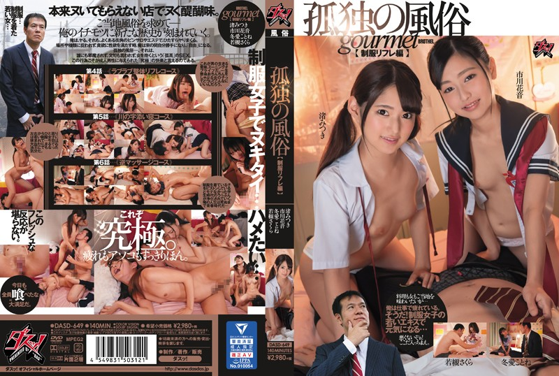 DASD-649 Lonely Customs Uniform Reflation - 1080HD