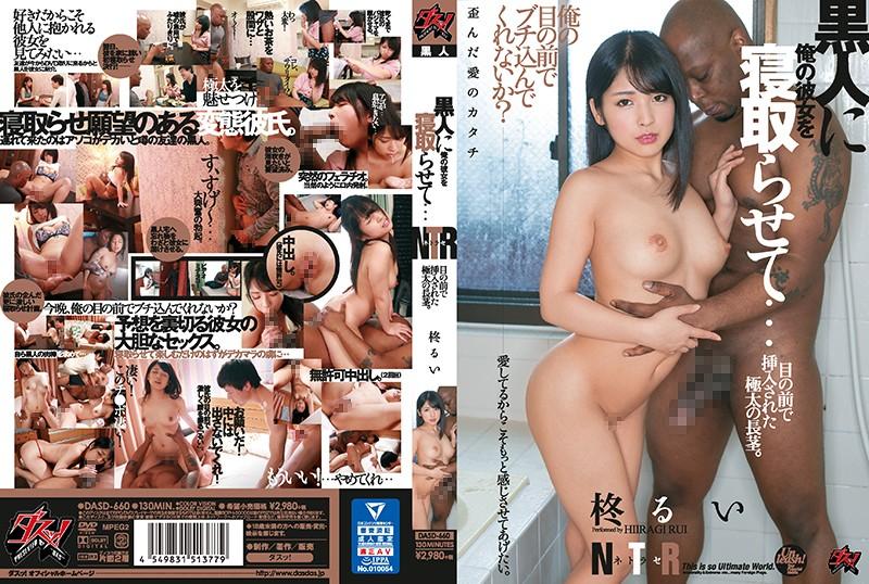 DASD-660 Hiiragi Rui Black Sleep My Girlfriend - 1080HD
