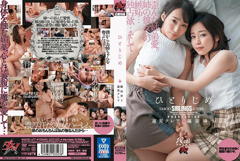DASD-677 Shinoda Yuu Hasumi Kurea - 1080HD