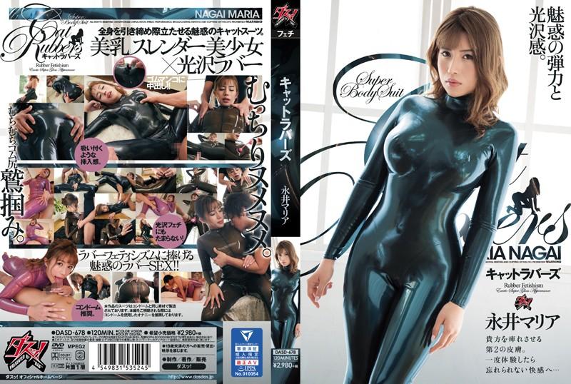 DASD-678 Kashiwagi Kurumi Cat Lovers - 1080HD