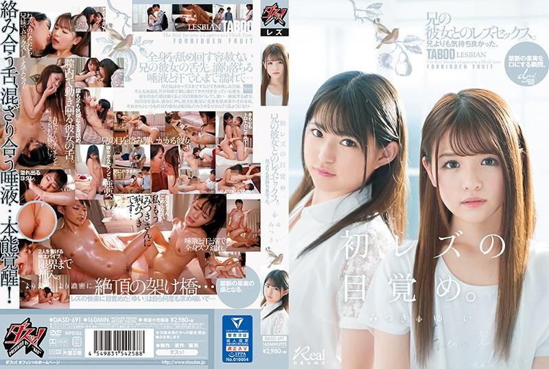 DASD-691 Nagisa Mitsuki Nagase Yui First Lesbian - 1080HD