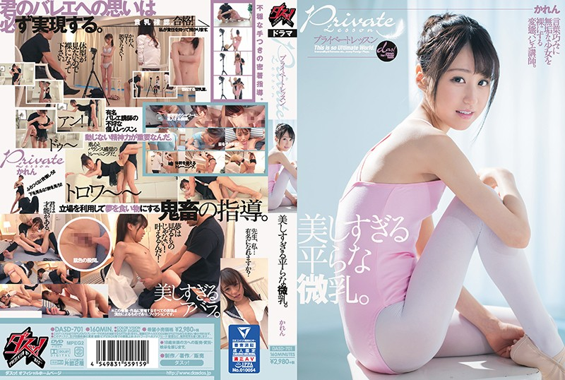DASD-701 Junshin Karen Private Lesson - 1080HD