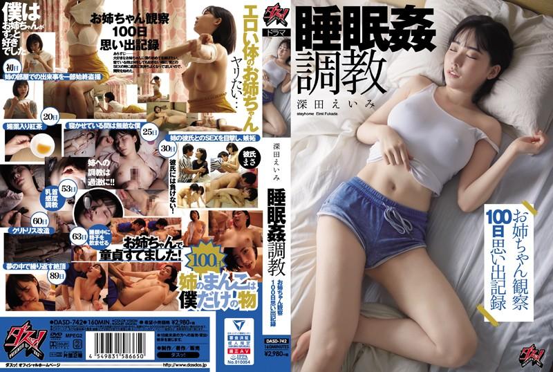 DASD-742 Fukada Eimi Amami Kokoro Sister - 1080HD