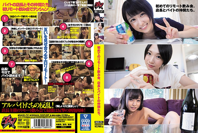 DASD-751 Misaki Azusa Kisaragi Mashiro Kyuu Horin - 1080HD