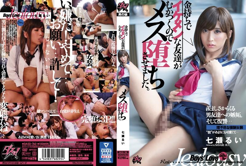 DASD-760 Nanase Rui Handsome Friend - 1080HD