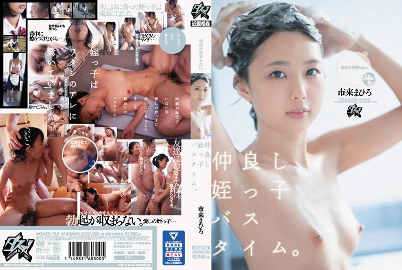 DASD-765 Takeda Yume Niece Bath Time - 1080HD