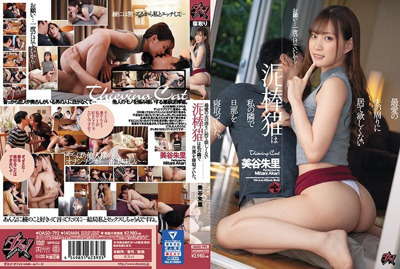 DASD-792 Mitani Akari Cuckold Husband - 1080HD