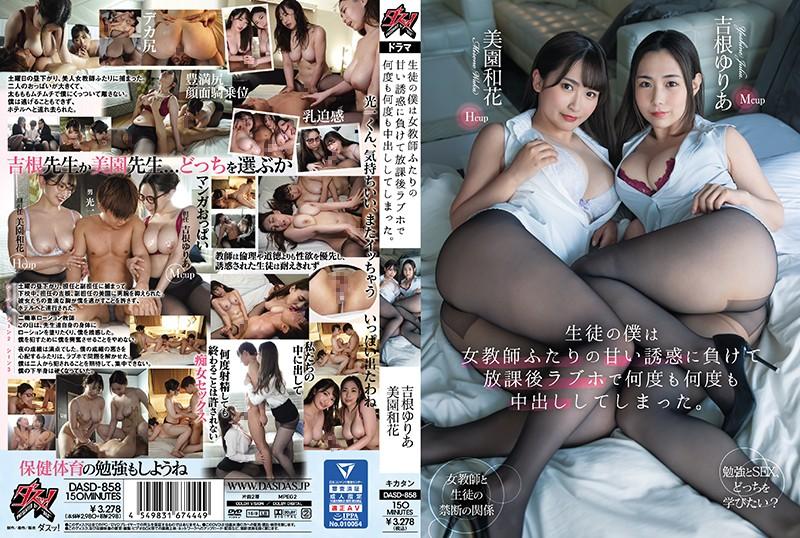 DASD-858 Misono Waka Yoshine Yuria - 1080HD