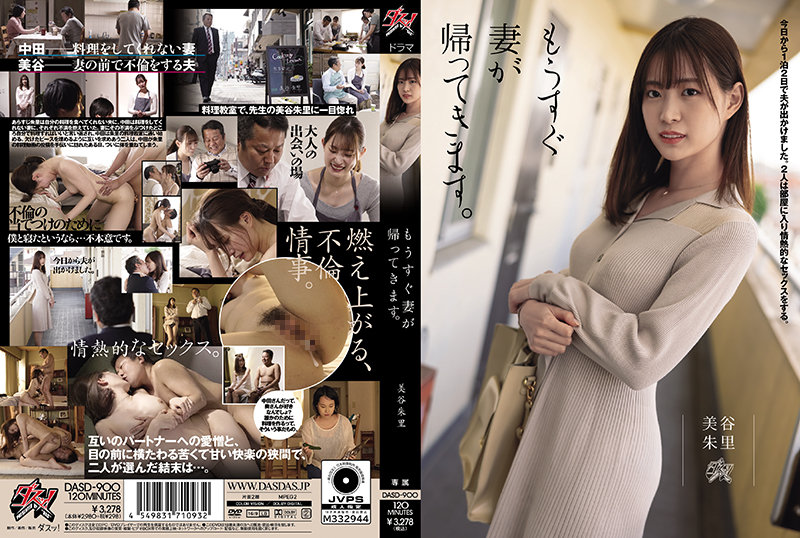DASD-900 Mitani Akari Wife Will Be Back Soon - 1080HD