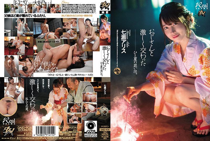 DASD-905 Nanase Arisu SEX With My Uncle - 1080HD