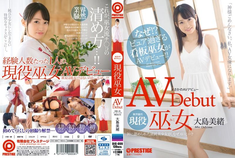 DIC-009 Oshima Mio Rainy Day AV Debut - HD