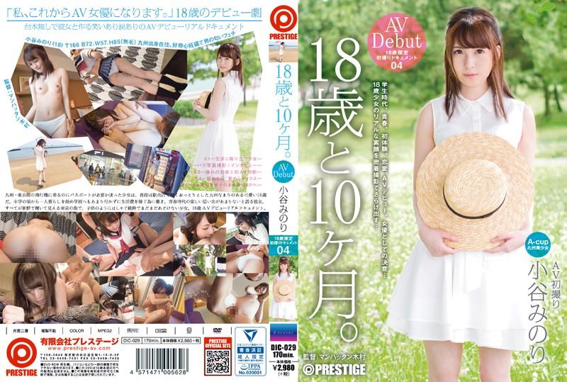 DIC-029 Otani Minori 18-year-old AV Debut - 1080HD