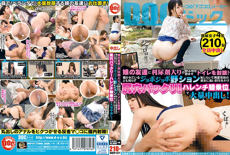 DOCP-071 Daughter's Friend Drunk - 1080HD