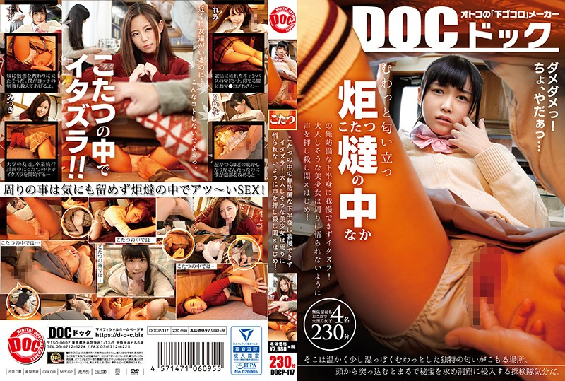 DOCP-117 The Unprotected Lower Body Inside - 1080HD
