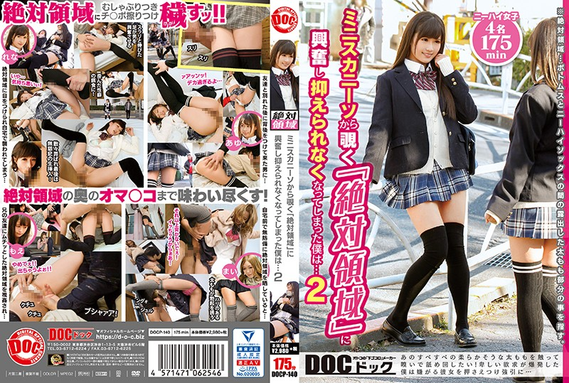 DOCP-140 Hazuki Moe Satou Ayu Tominaga Mai - 1080HD
