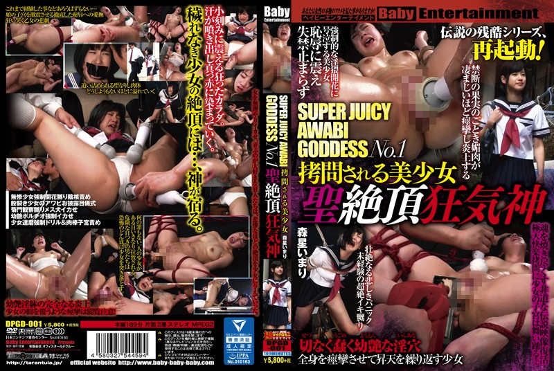 DPGD-001 Morihoshi Imari SUPER JUICY AWABI GODDESS - 720HD
