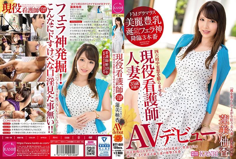 DTT-001 Hasumi Yuka 35 Years Old AV Debut - 1080HD