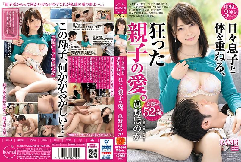 DTT-024 Shinno Honoka Crazy Parent - 1080HD