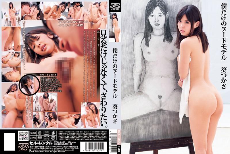 DVAJ-005 I Only Nude Model Aoi Tsukasa - 1080HD