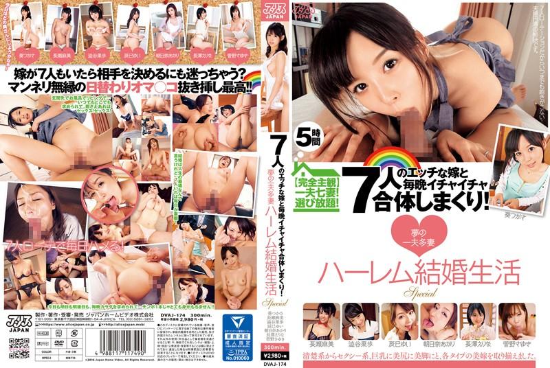 DVAJ-174 Flirting Combined Horny Daughter-in-law - 1080HD