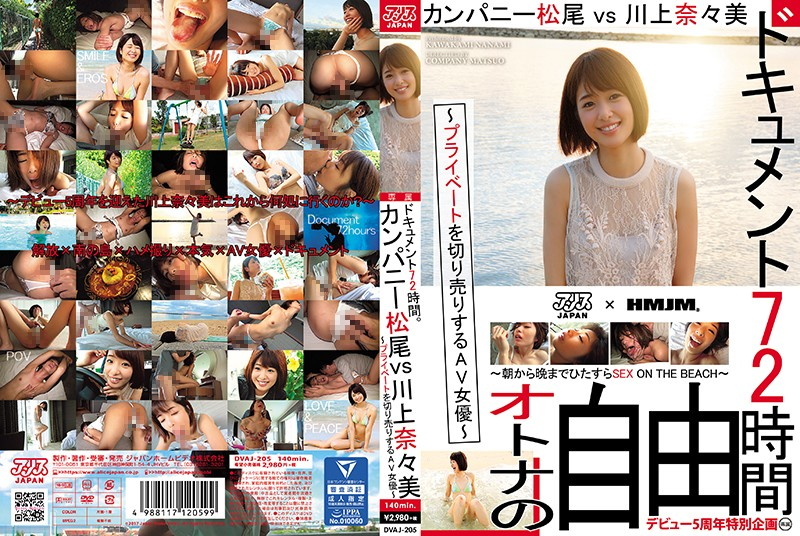 DVAJ-205 Kawakami Nanami 72 Hours AV Actress - 1080HD